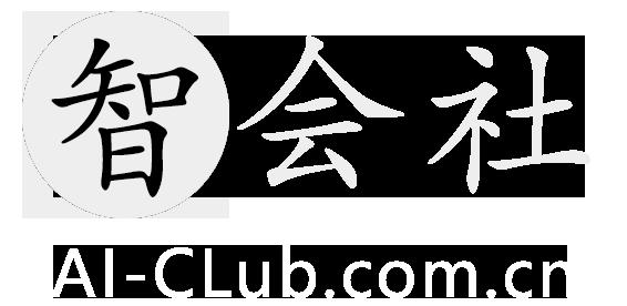 智会社(AICLUB)