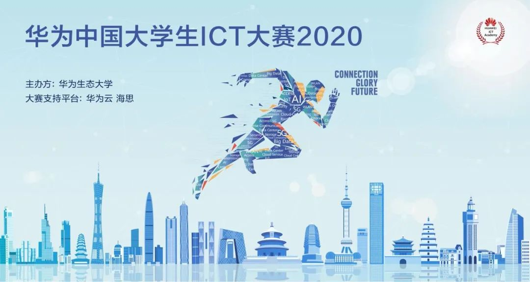 华为ICT大赛:今天的脑洞大开,是为了明天的产业繁荣助力