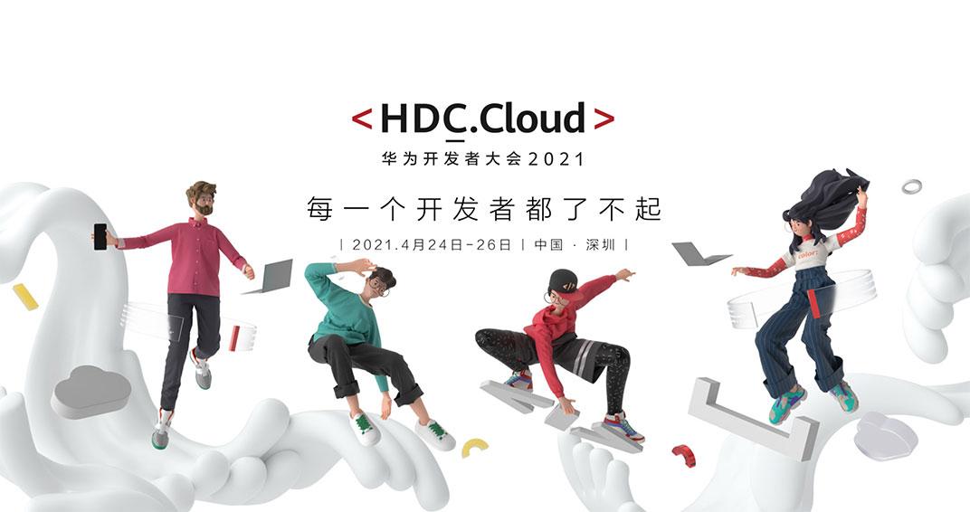 来HDC.Cloud2021 邂逅创新的数通产业人才生态