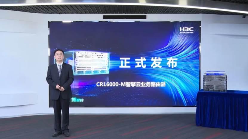 """新华三CR16000-M:用自己的""""芯"""" 再寻网络新突破"""